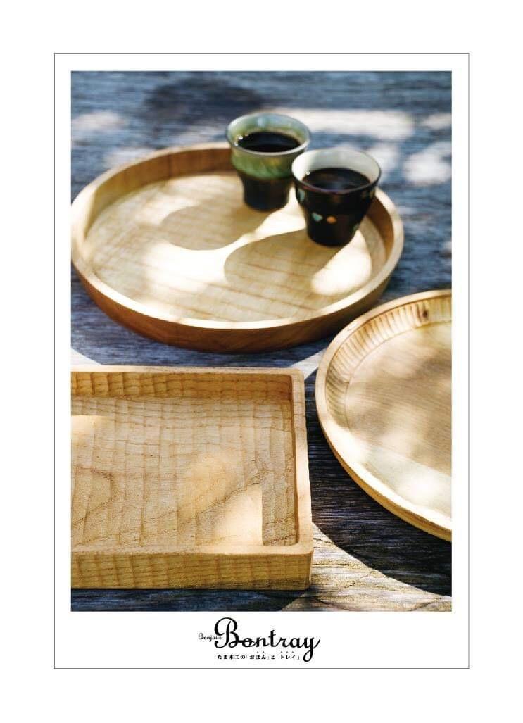 Bonjour Bontray  たま木工の「おぼん」と「トレイ」_b0112037_08003992.jpg