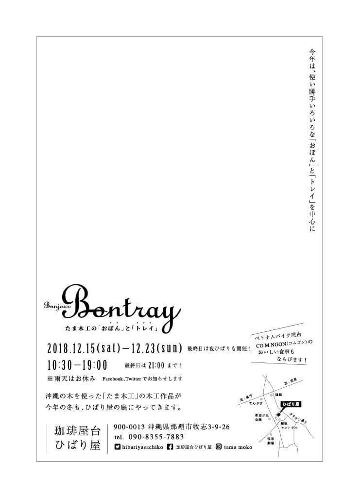 Bonjour Bontray  たま木工の「おぼん」と「トレイ」_b0112037_08004005.jpg