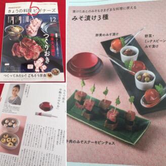 NHKきょうの料理ビギナーズ 12月号_e0134337_15520865.jpg