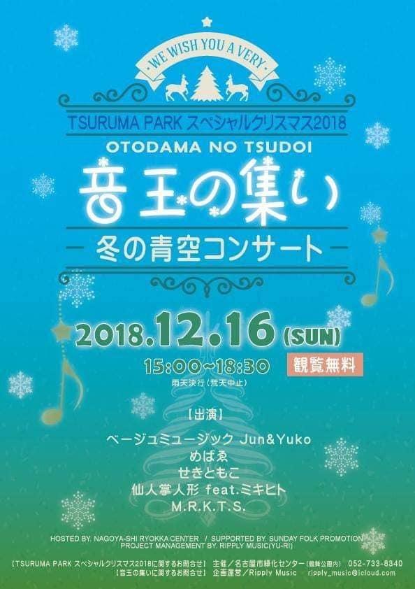 鶴舞公園さんにて演奏させて頂きます!_f0373339_12320850.jpg