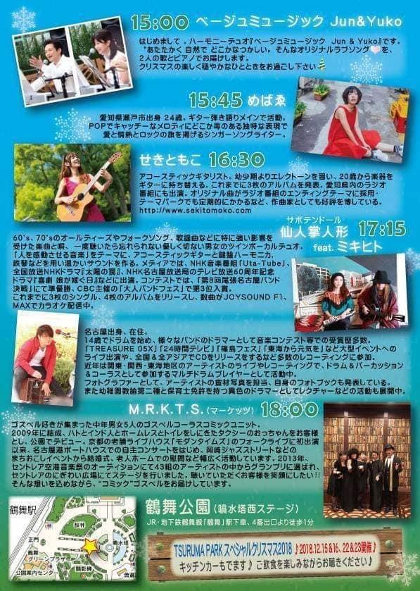 鶴舞公園さんにて演奏させて頂きます!_f0373339_12320958.jpg