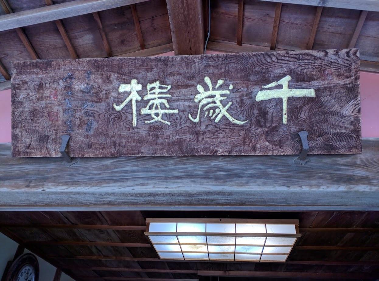 養老公園 料理旅館 千歳楼(その1)_c0112559_08452553.jpg