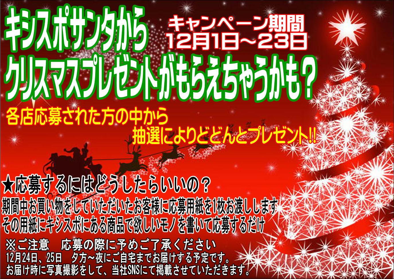 【 スーパーポイントバックキャンペーン 】_e0157573_21031154.jpg