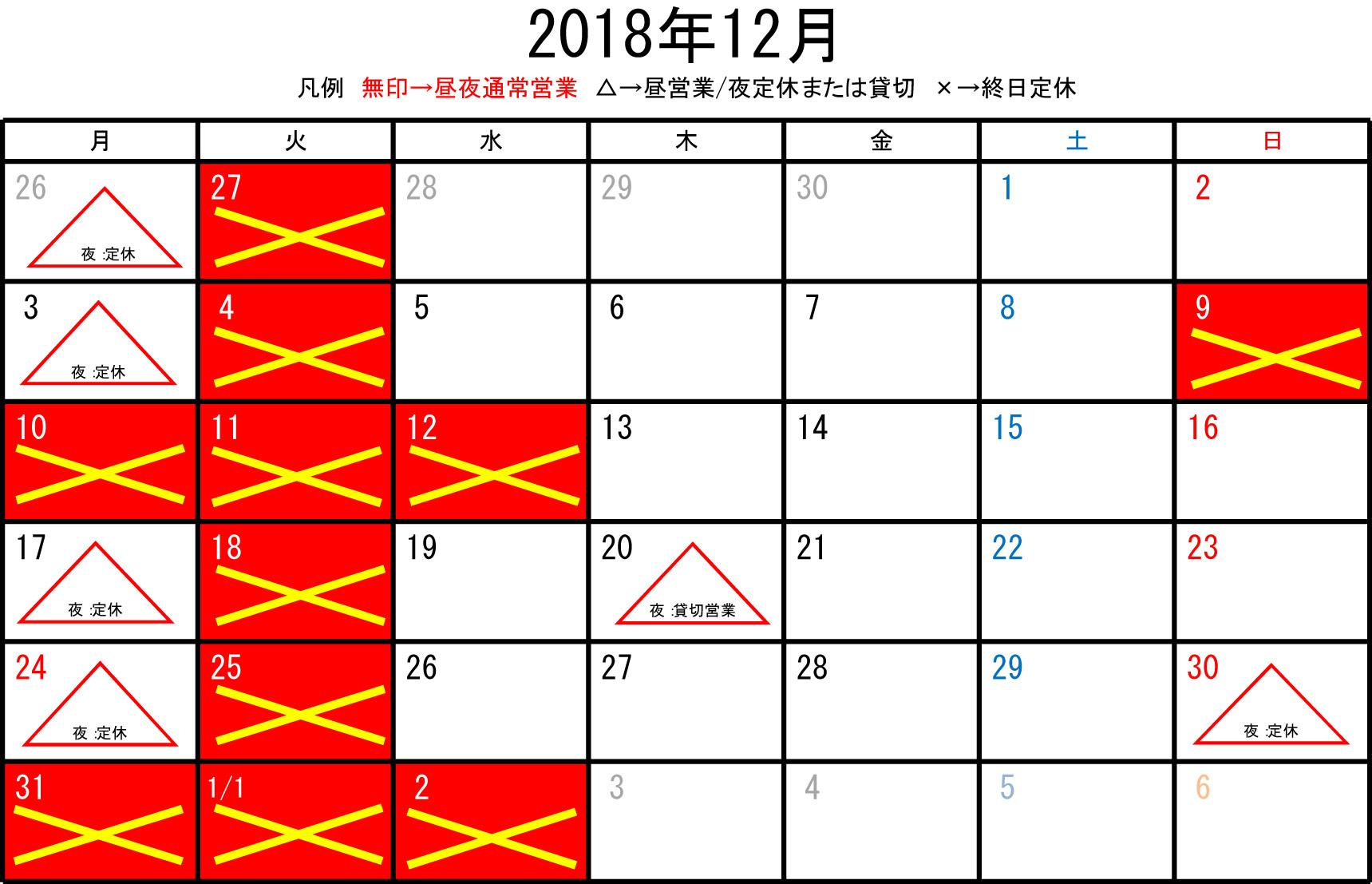 12月~年始営業について_c0092877_01103674.jpg