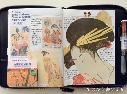 EDiT週間ノート美術展と韓ドラ視聴まとめページ_d0285885_10291449.jpeg