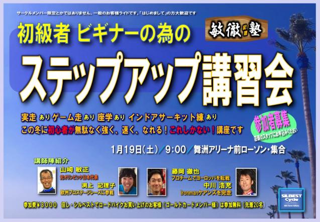 1/19(土)敏徹きり塾 ステップアップ講習会_e0363689_12205444.jpg