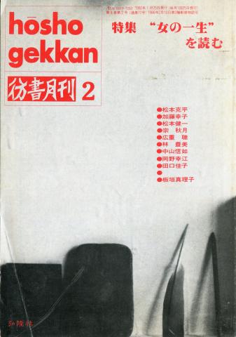 彷書月刊1992_f0307792_14042291.jpg