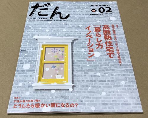 雑誌『だん』_e0054299_15350647.jpg