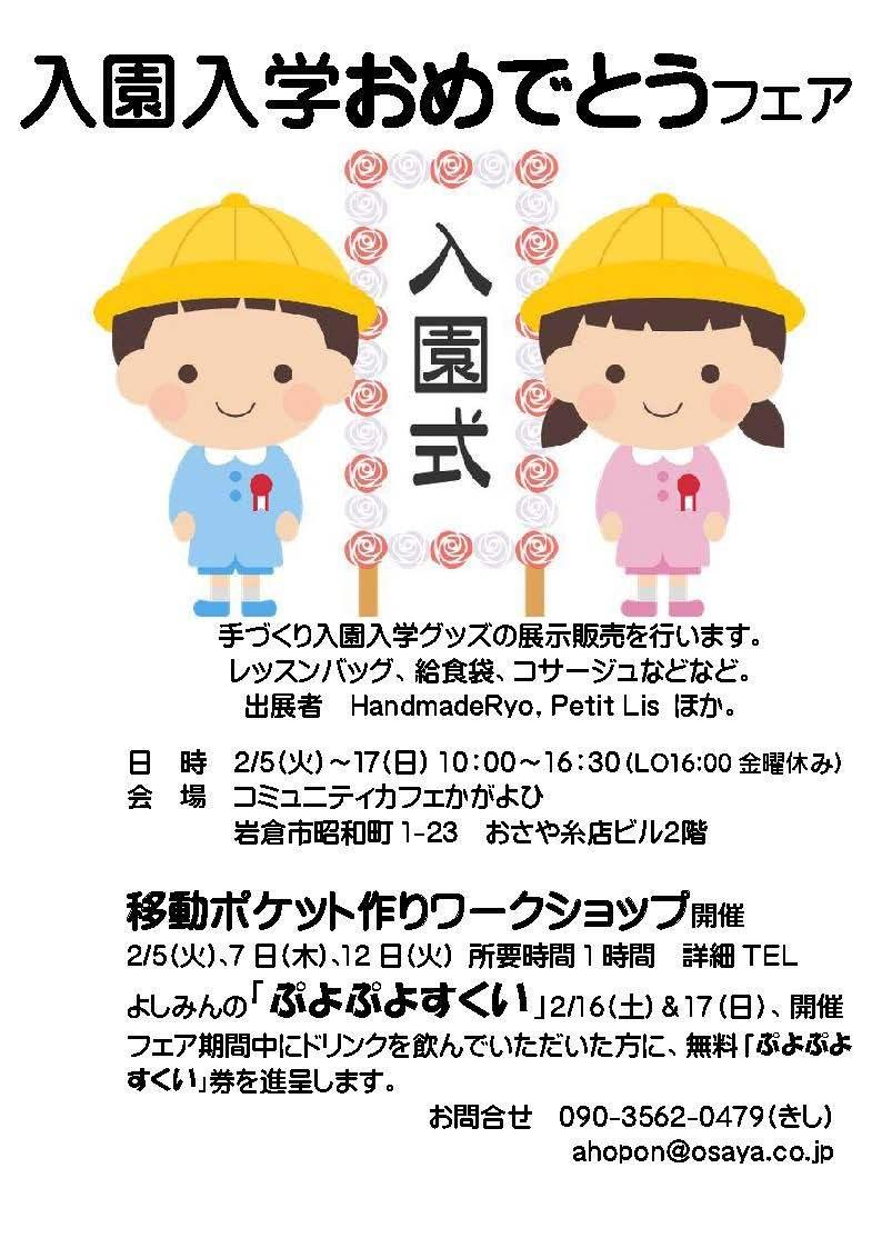 2/5(火)~17(日)入園入学おめでとうフェア _b0151508_18133540.jpg