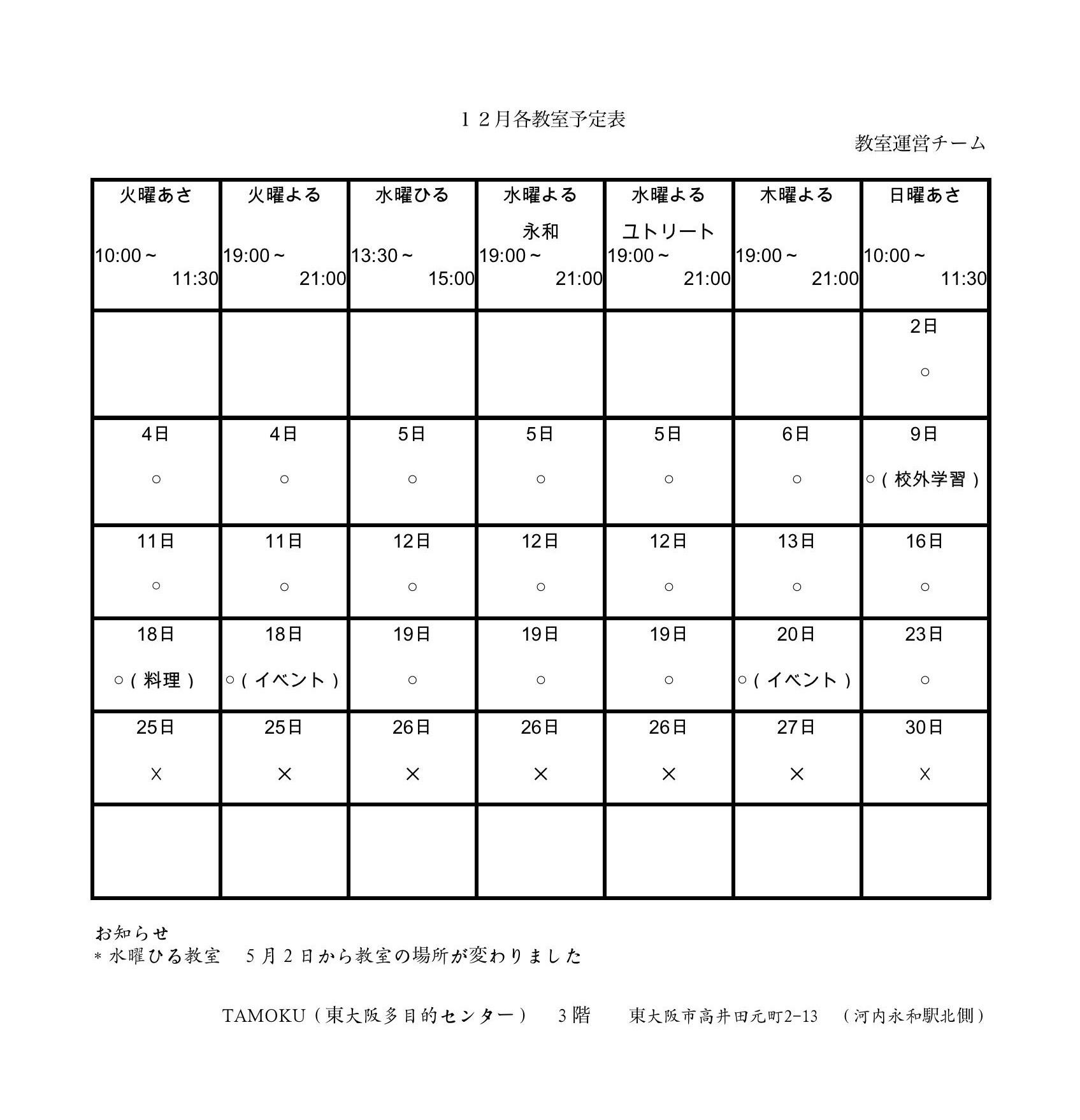 12月教室予定表_e0175020_22285043.jpeg