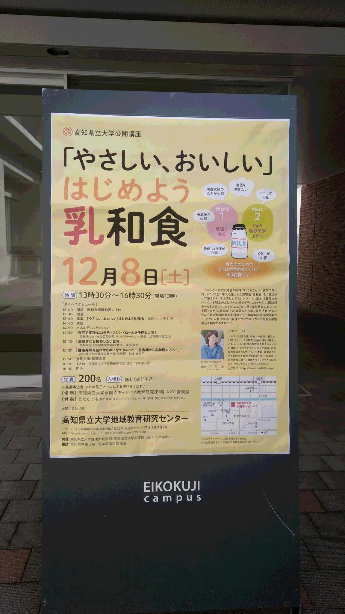 今日は高知県で講演です⭐_b0204930_1263543.jpg