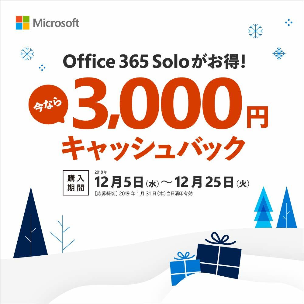 Microsoft Office 365 Soloが3000円キャッシュバック!_b0028732_03142699.jpg