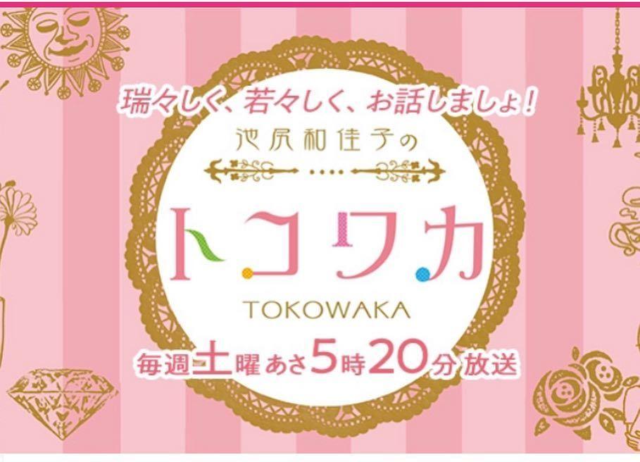 テレビRKB毎日放送 『池尻和佳子のトコワカ』出演 12月8日土曜朝5時20分から10分間_a0150139_04353942.jpg