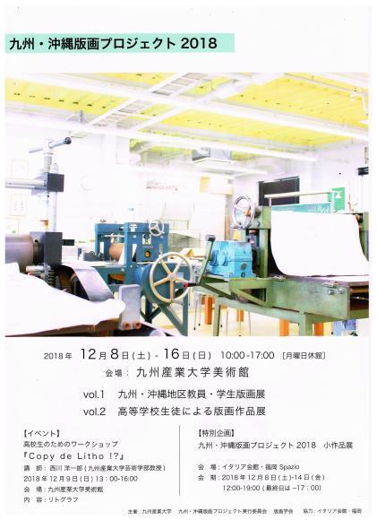 九州・沖縄版画プロジェクト2018_a0281139_10384262.jpg