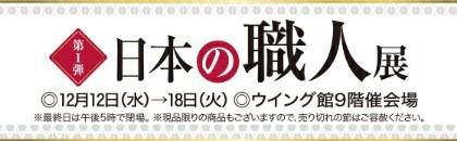 12/8(土)  あべのハルカス近鉄本店さんに出店_a0272042_13022159.jpg