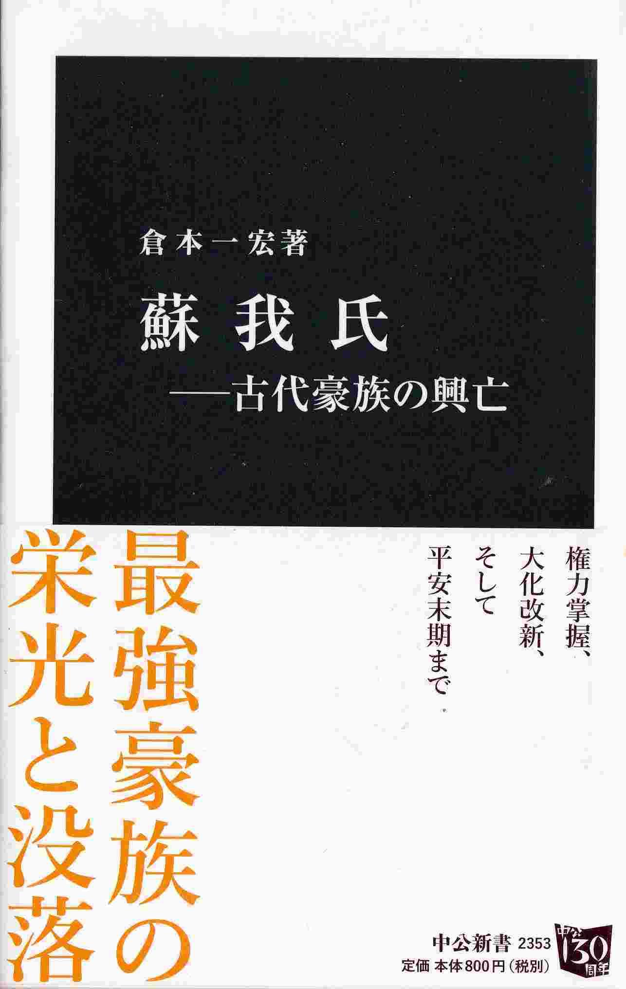 蘇我氏_d0338347_19390787.jpg