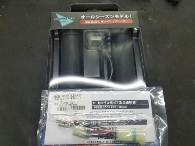 レブル250にグリップヒーター装着‼_e0114857_20321483.jpg
