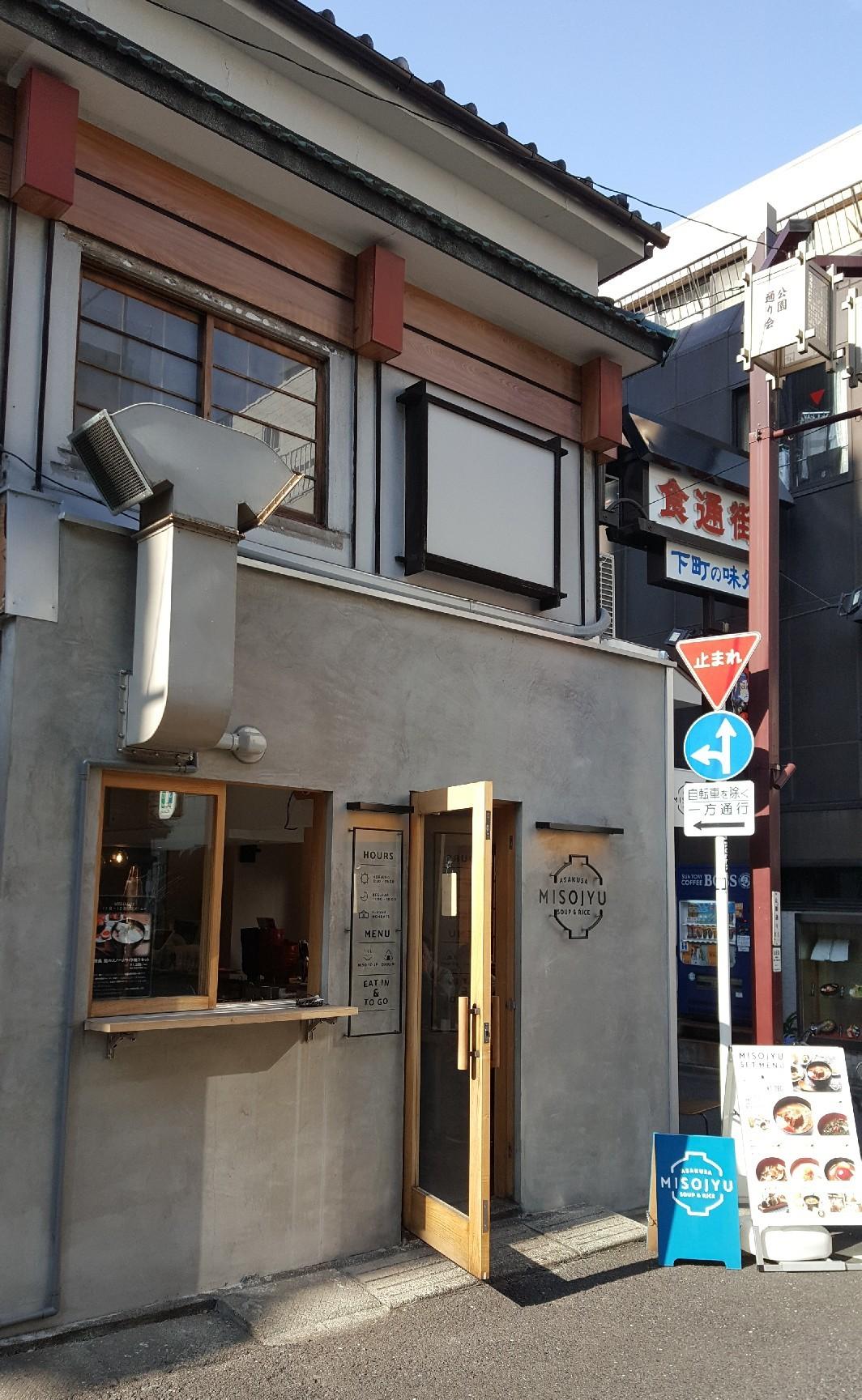 浅草 お味噌汁専門店「MISOJYU」_a0187658_19191383.jpg
