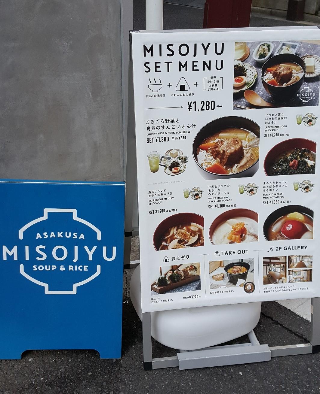 浅草 お味噌汁専門店「MISOJYU」_a0187658_19213822.jpg