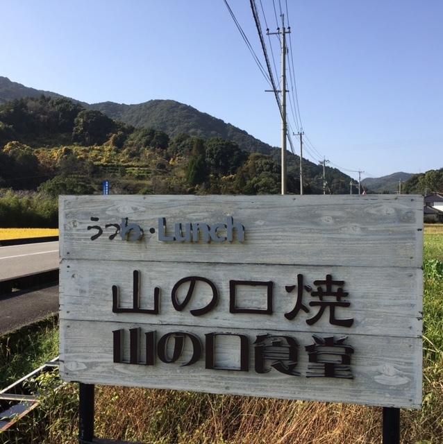 Drive @天草 窯元巡り_a0165160_12302335.jpg