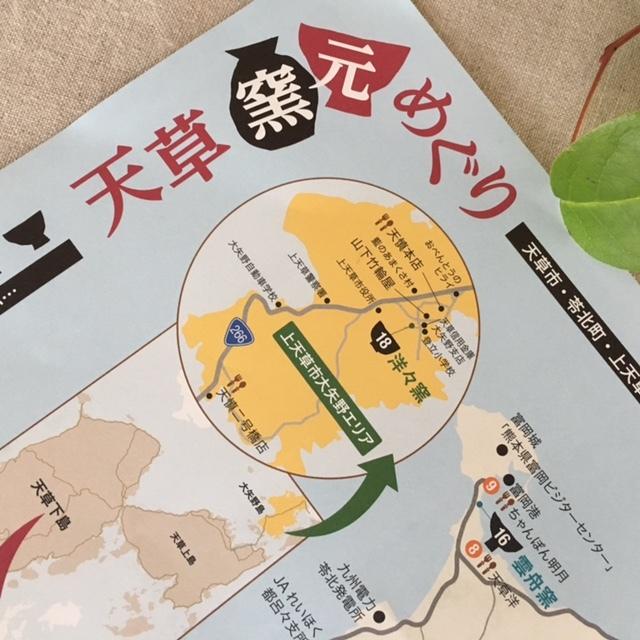 Drive @天草 窯元巡り_a0165160_13101177.jpg