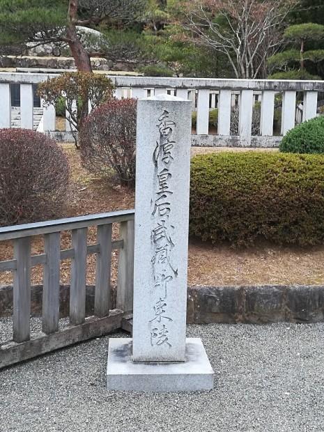 高尾の御陵_e0109163_23202486.jpg