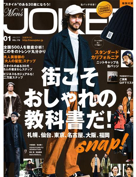【PRESS】Men\'s JOKER 1月号 _a0076701_12185355.jpg