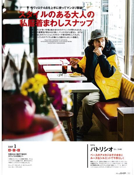 【PRESS】Men\'s JOKER 1月号 _a0076701_12190996.jpg