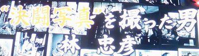 "「""決闘写真""を撮った男 林忠彦」@日曜美術館_b0044404_15550708.jpg"