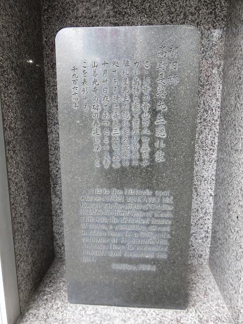 高野長英の隠れ家跡(原宿散歩⑬)  _c0187004_12134039.jpg