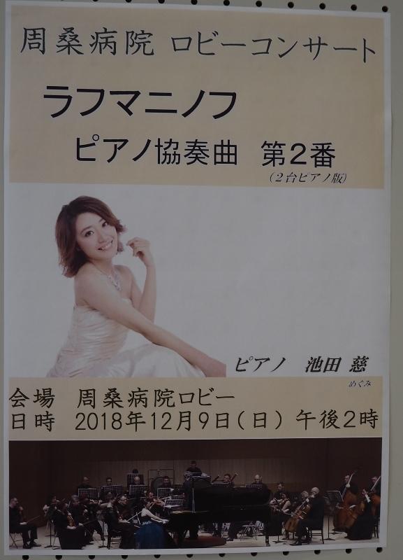 小さなピアノコンサート_e0350905_18155129.jpg