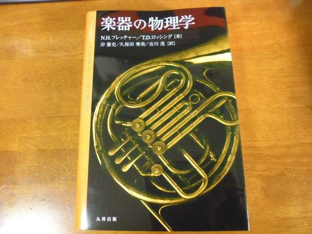 楽器の物理学_a0246407_10483217.jpg