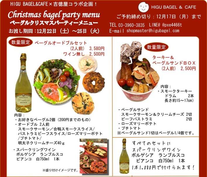 クリスマスパーティーメニュー(テイクアウト用)_f0235809_01194118.jpg