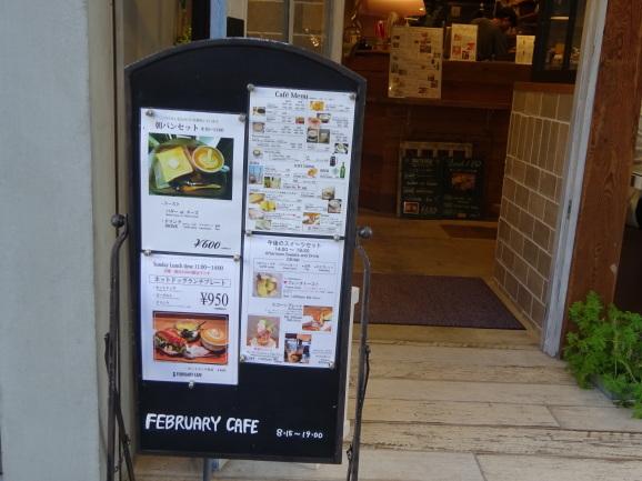 FEBRUARY CAFEさんでスコーンセット_e0230011_16242884.jpg
