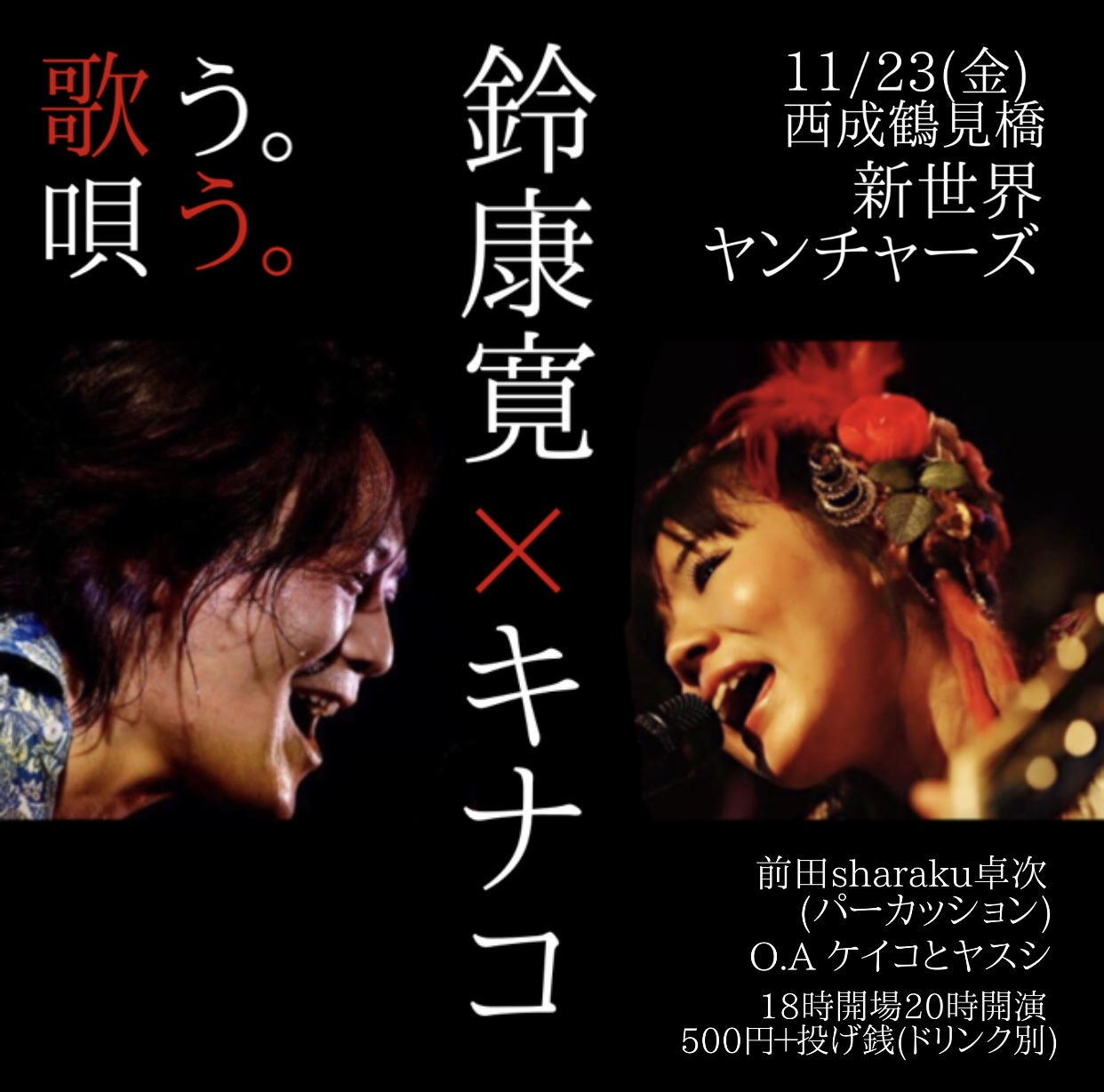 【続・LV39ツアー】西成で歌った夜。_f0115311_07163119.jpeg