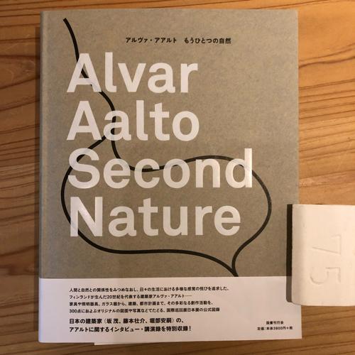 ALVAR AALTO 展 Second Nature_e0021031_03443056.jpg