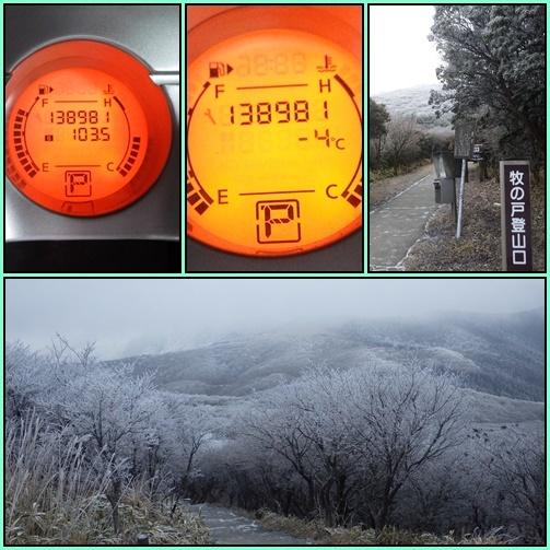 霧氷鑑賞・・久住山へ。_e0164643_11224192.jpg
