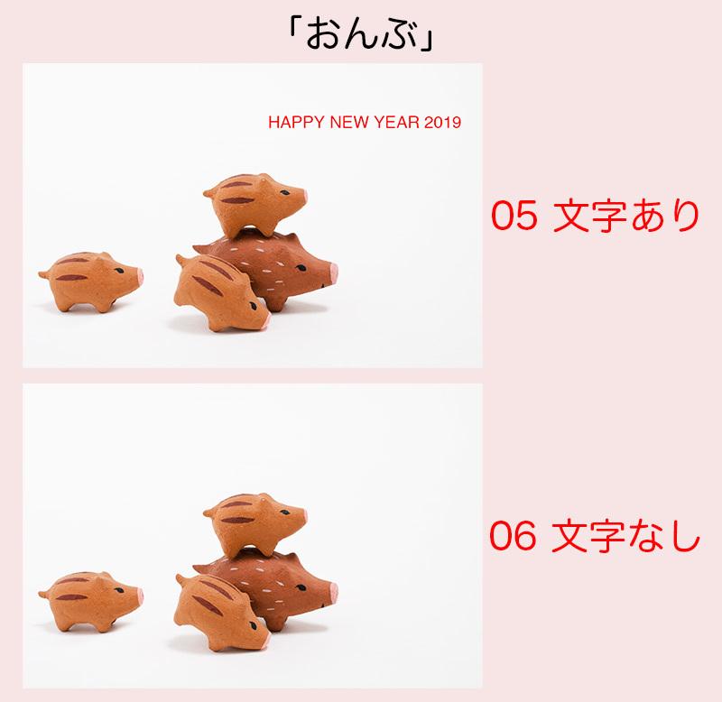 【2019年・年賀状カードの販売】_a0003650_21510192.jpg