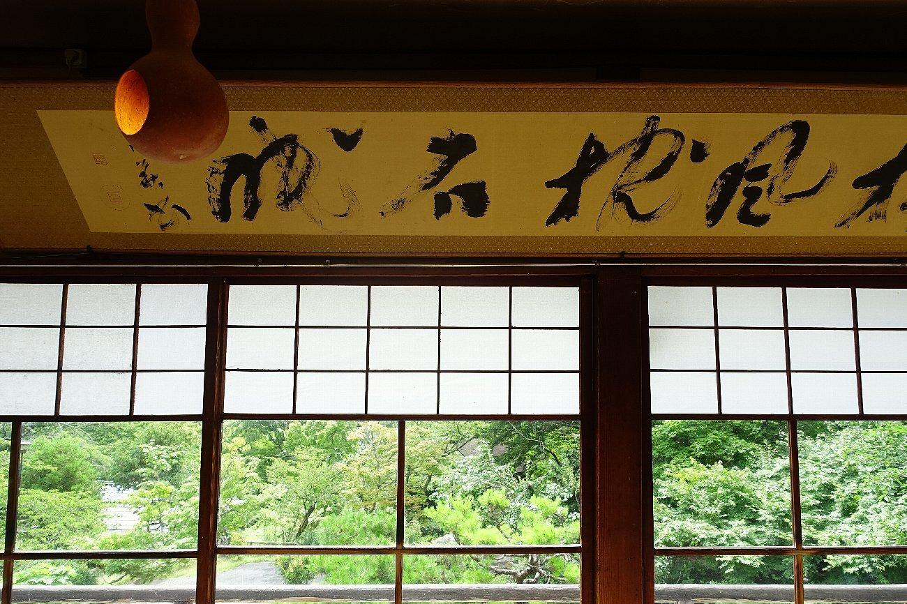 養老公園 料理旅館 千歳楼(その3)_c0112559_09235496.jpg