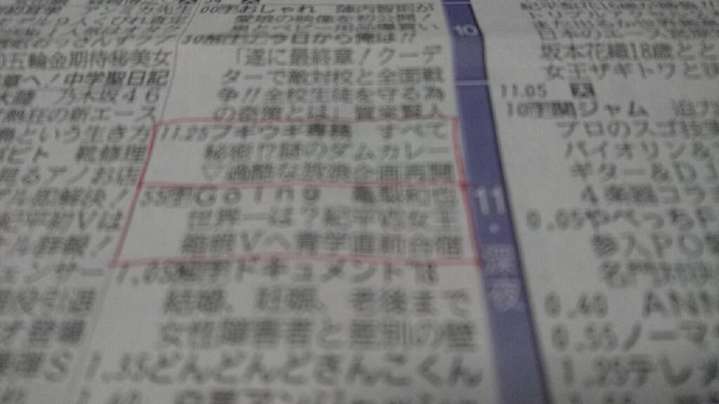 2018年12月9日(日)今朝の函館の天気と積雪、気温は。亀梨和也さん出演ゴーイングの前の番組ブギウギ専務はあの過酷な企画が再始動!セラピアが!?_b0106766_06572399.jpg