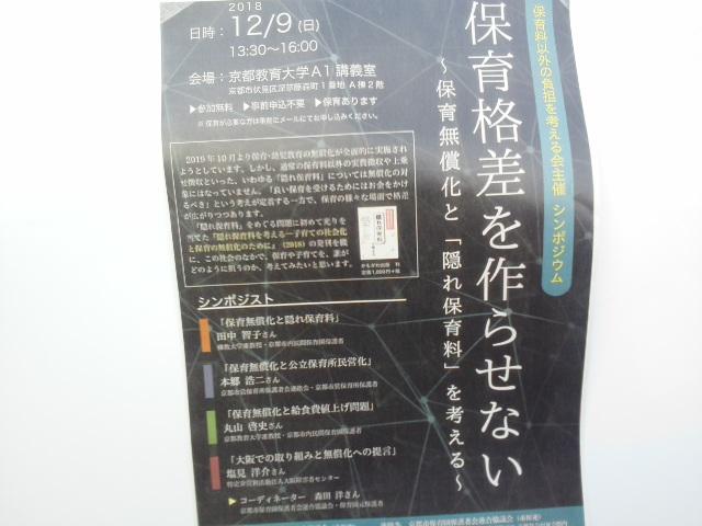 「保育格差をつくらせない」京都教育大学にて・・・急いで「9の日・平和行動」の日 ⛄ 寒過ぎぃ~ ⛄_f0061067_1533732.jpg