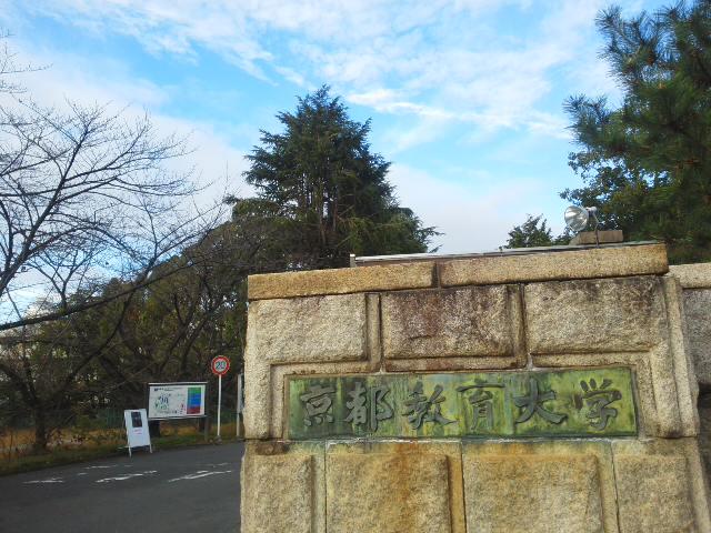 「保育格差をつくらせない」京都教育大学にて・・・急いで「9の日・平和行動」の日 ⛄ 寒過ぎぃ~ ⛄_f0061067_1533787.jpg