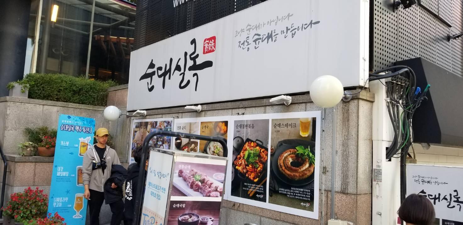 2018年晩秋のソウル旅⑥スンデの人気店、スンデ実録へ。_a0223786_17020750.jpg