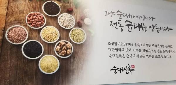 2018年晩秋のソウル旅⑥スンデの人気店、スンデ実録へ。_a0223786_17092652.jpg