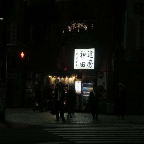 御茶ノ水 ホテル ジュラク「あけびの実」の夕食後、界隈を散歩_c0075701_22440876.jpg