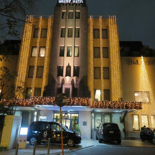御茶ノ水 ホテル ジュラク「あけびの実」の夕食後、界隈を散歩_c0075701_22455031.jpg