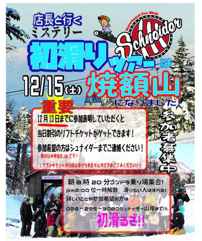 初滑りツアーやるよ_f0229217_22322405.jpg