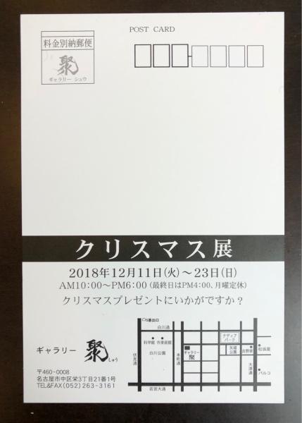 作品展のご案内〜ギャラリー聚ー_e0095418_19592726.jpg