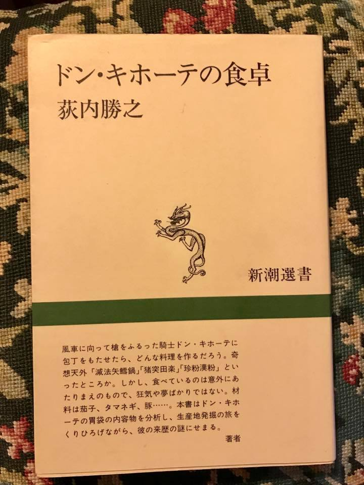 ドン・キホーテ料理とラ・マンチャ_c0213220_04580992.jpg