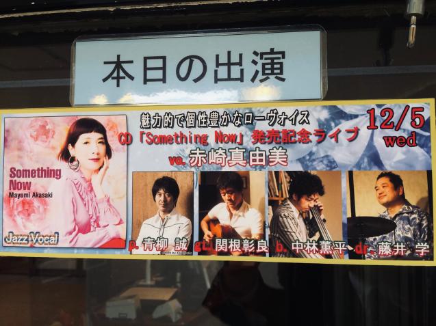 CD発売記念ライブin Tokyo!!_b0199930_16542335.jpg